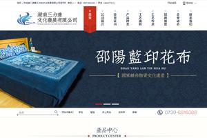 湖南三力达文化发展有限公司