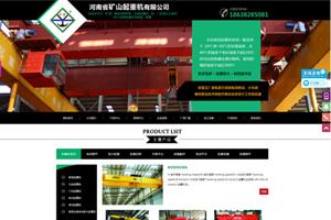 营销型H5网站制作案例――矿山起重机