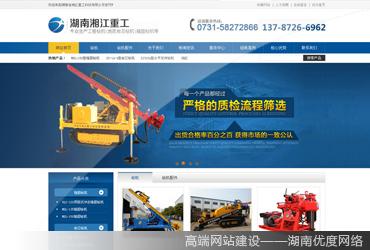湖南省湘江重工科技有限公司【2015年】