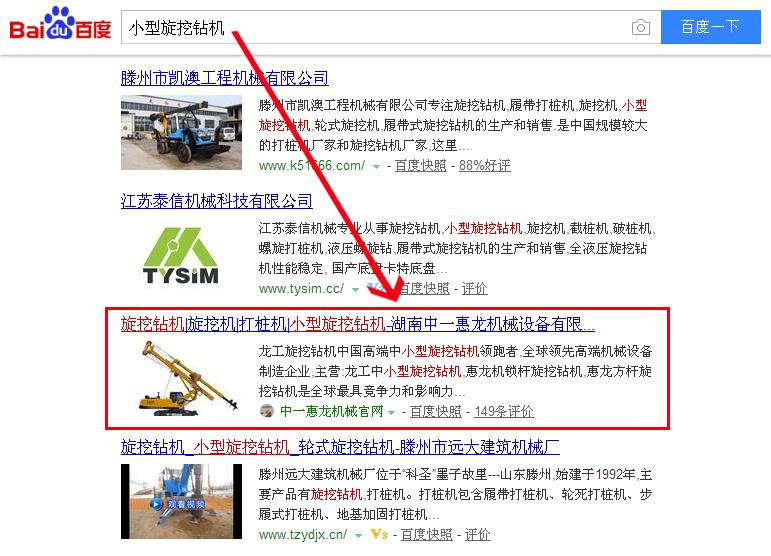湖南中一惠龙机械设备有限公司