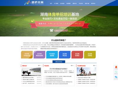 湖南建桥体育产业发展有限公司官网【2017年】