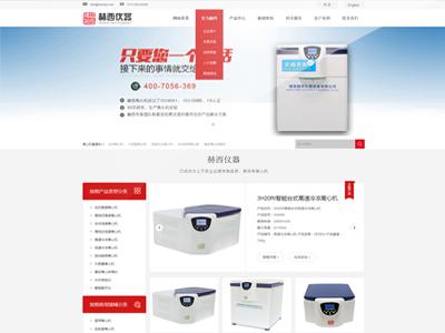 湖南赫西仪器装备有限公司【2019年】