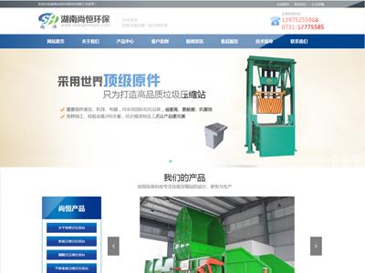 湖南尚恒环保科技有限公司