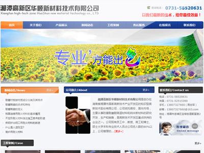 湘潭高新区华顺新材料技术有限公司
