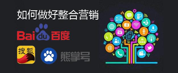 营销型bob手机建设_整合营销怎么做?