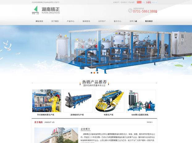 湖南精正设备制造有限公司【2014年】