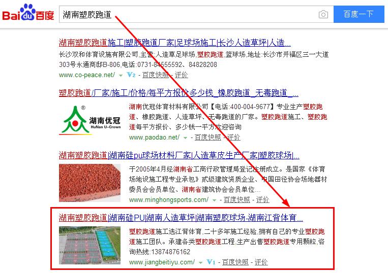 湖南江背体育工程有限公司网站建设