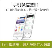 湖南优度网络,手机微营销